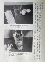 otonotukurikata_koppu_400.jpg