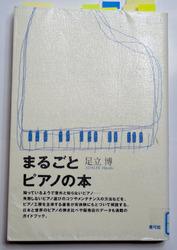 piano1_hyoshi350.jpg